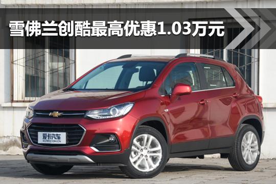 雪铁龙C4L潍坊市购车最高优惠1万元