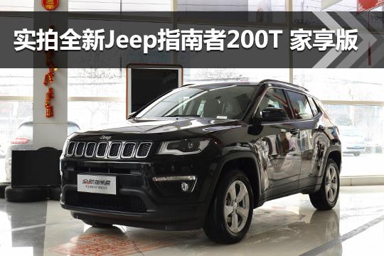 实拍全新Jeep指南者