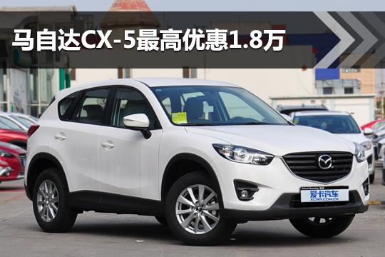 马自达CX-5德阳最高优惠1.8万 现车在售