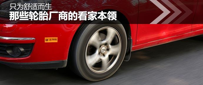 只为舒适而生 那些轮胎厂商的看家本领