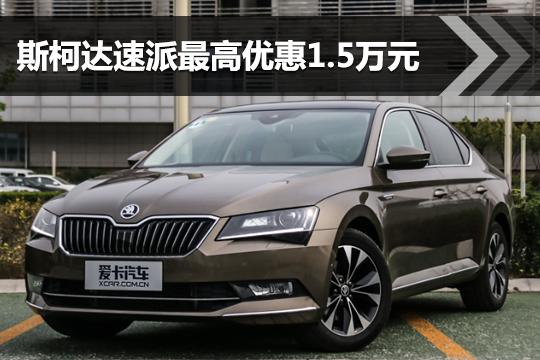 迈锐宝潍坊市优惠3.01万元 现车在售