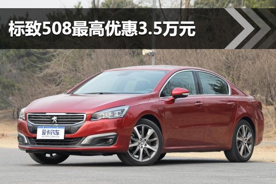 现车促销 德阳市购标致508优惠3.5万元