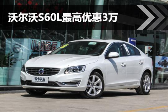 沃尔沃S60L西宁市降价促销 优惠3万
