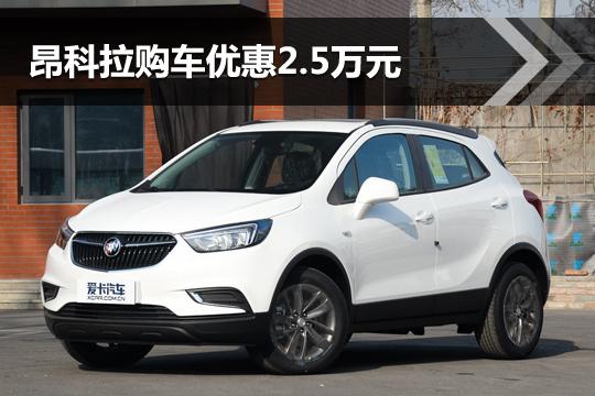本田CR-V最高降1万元