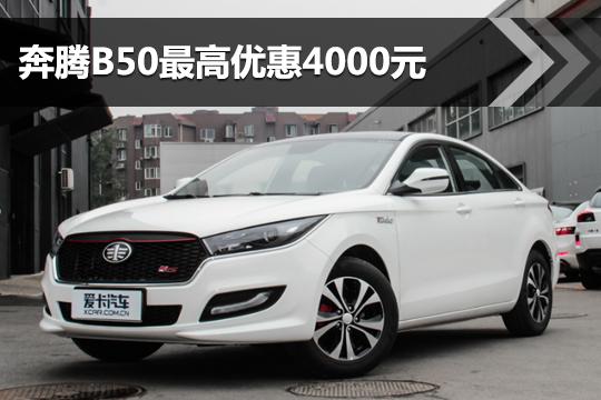 奔腾B50临沂购车享最高4000元优惠