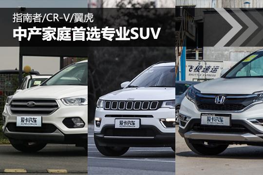 指南者/CR-V/翼虎 中产家庭首选专业SUV