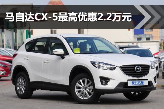 马自达CX-5绵阳市最高优惠2.2万元 现车