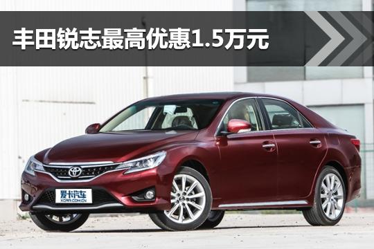 锐志临沂市最高优惠1.5万元 现车在售