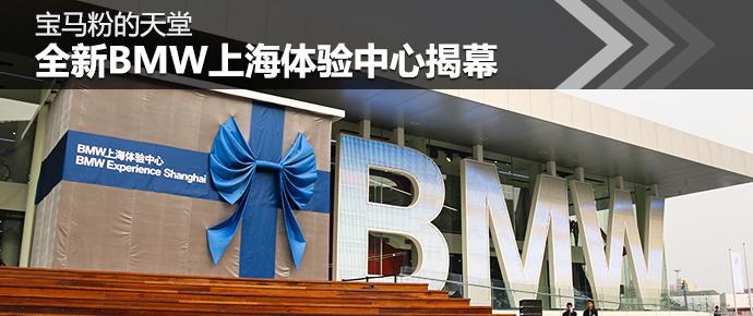 宝马粉的天堂 全新BMW上海体验中心揭幕