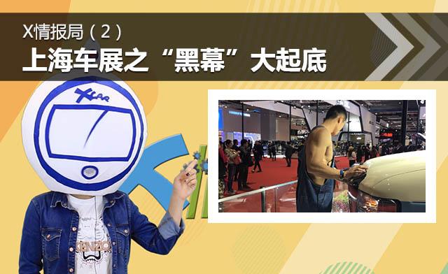 """X情报局(2) 上海车展之""""黑幕""""大起底"""