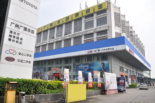 12老店底蕴深厚 爱卡探店广博丰田4S店