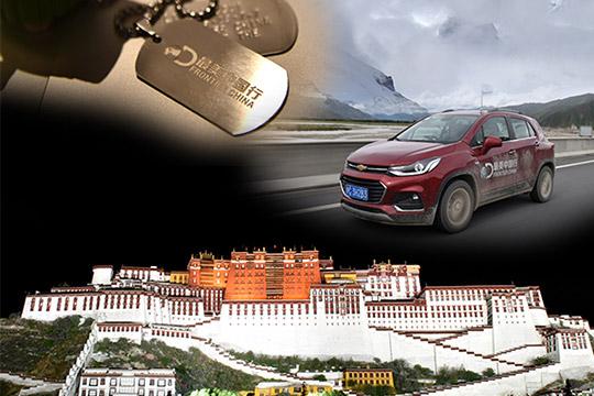 转山转水转西藏 雪佛兰最美中国行(下)