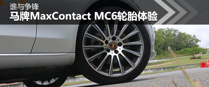 谁与争锋 马牌MaxContact MC6轮胎体验