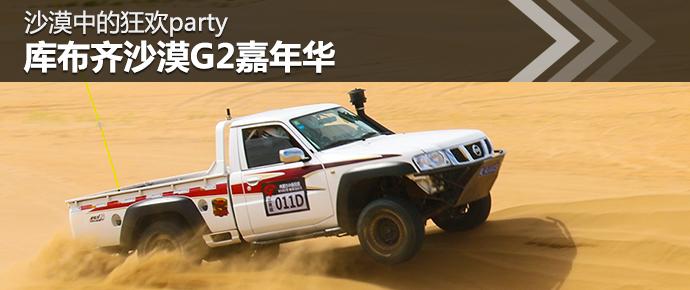 沙漠中的狂欢party 库布齐沙漠G2嘉年华