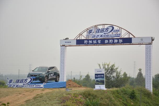 东风标致SUV体验营 北京站圆满结束