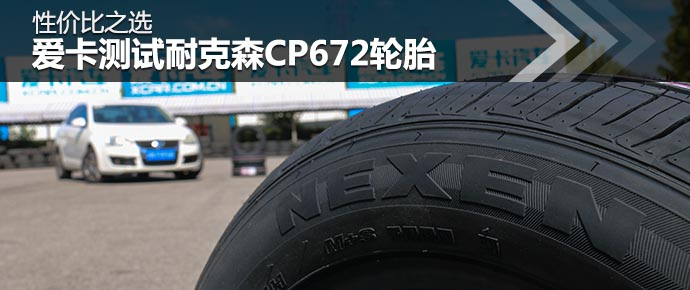 性价比之选 爱卡测试耐克森CP672轮胎