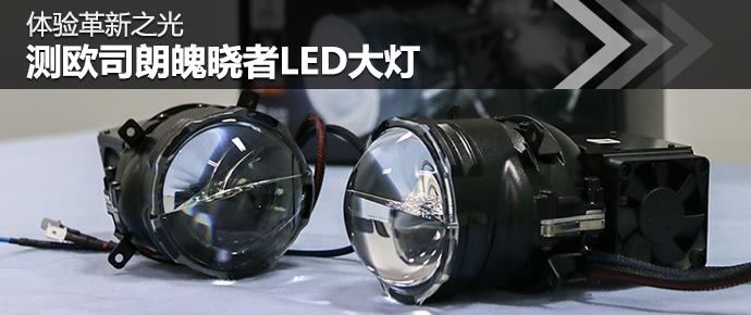 体验革新之光 测欧司朗魄晓者LED大灯