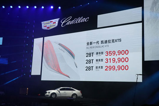 新款凯迪拉克XTS正式上市 29.99万元起