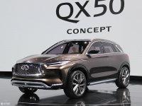 贴近量产 北美车展QX50概念车静态评测