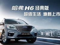 售价8.88万元起 哈弗H6经典版车型上市