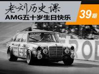 老刘历史课(39)AMG五十岁生日快乐!