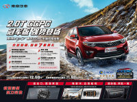 东南DX7 2.0T CCPC冠军版上市 12.59万