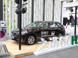华晨宝马之诺60H正式上市 售价34.9万元