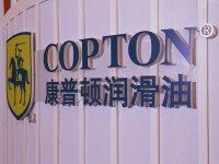 康普顿黄岛工业园智慧工厂投产启用仪式