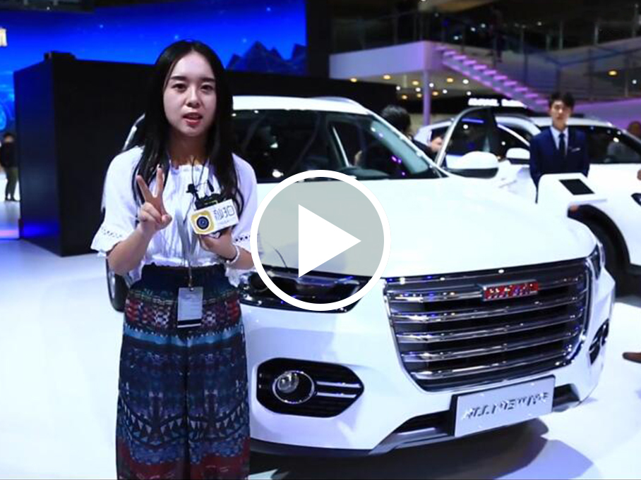 2017上海车展全新哈佛H6