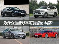 编辑有话说 为啥这些好车可能退出中国?