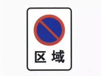区域禁止长时停车,雷区众多