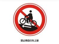 为什么有些路段是不能骑自行车上坡呢?