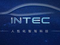 """着眼未来 吉利""""iNTEC""""技术品牌发布"""