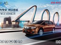 2017款比亚迪e6 400上市 售30.98万元起