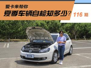 夏季车辆的检查项目知多少?