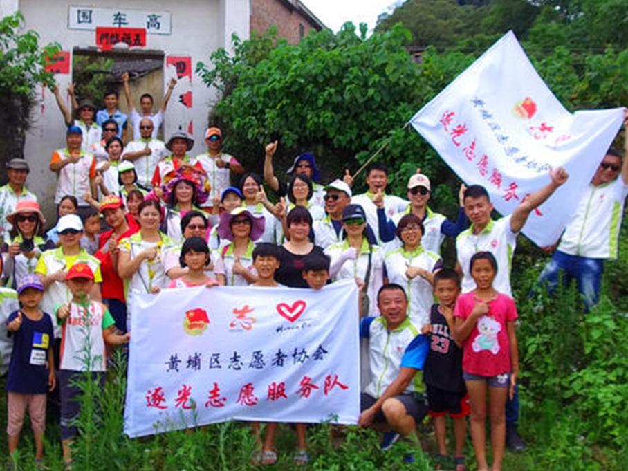 清远山区扶贫济困志愿服务活动