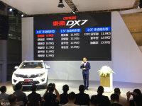 2017成都车展:新款东南DX7售8.99万起