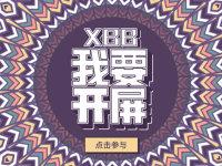 #XBB我要开屏#活动热力开启!