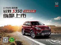 新款驭胜S350柴油版正式上市 13.58万起