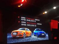 奥迪RS3 Limousine正式上市 售56.5万元