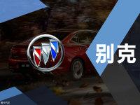 汽车标志的故事(4) 别克汽车标志的演变