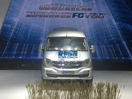 2017广州车展探馆:大通V80氢燃料电池版