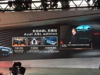 广州车展:奥迪A8L典藏版售92.78万起