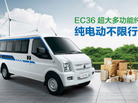 售12.69万元 东风小康纯电动车EC36上市