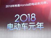 2018成本田电动元年 将推中国专属系列