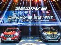 一张图看上市:华晨中华V6售8.79万起