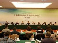 中国汽车技术发展报告 关键技术成亮点