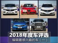 2018年度车评选编辑最感兴趣的车(一)