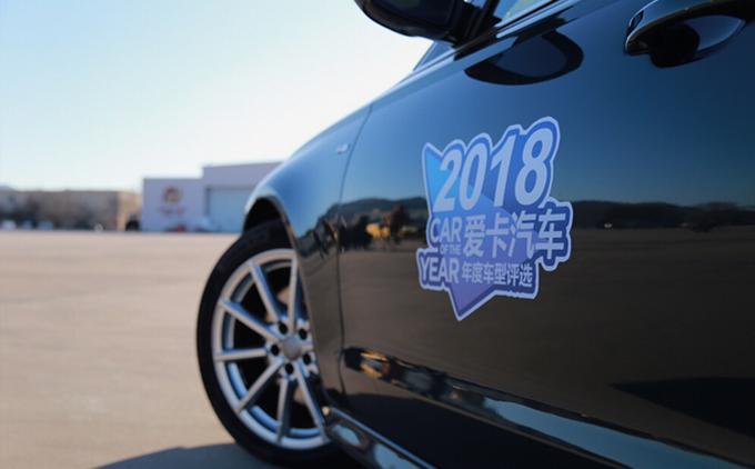 争当佼佼者 2018爱卡汽车年度车型评选