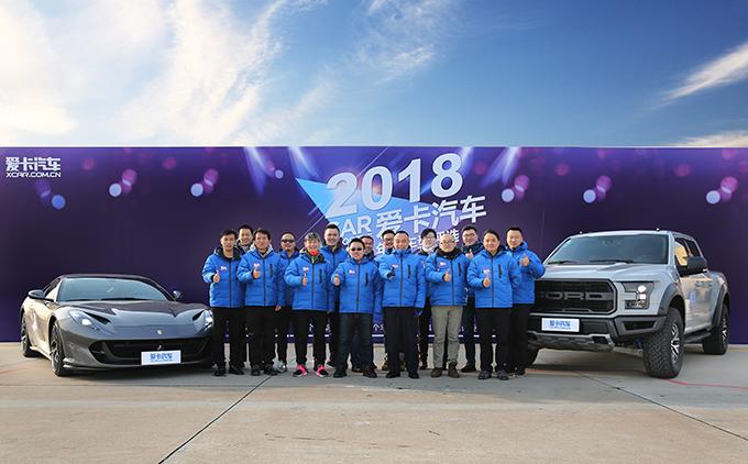 2018爱卡汽车年度车型评选活动现场花絮视频
